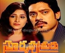 Surya Putrudu Daily Serial – E316 – 09th April