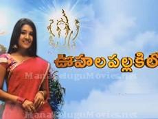 Oohala Pallakilo New Telugu Serial – E97 – 21st Feb