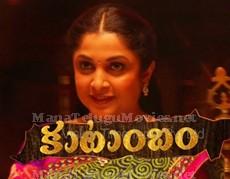 Kutumbam New Telugu Serial – E 88,89,90 – 28th feb