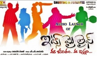 Its My Life Movie Audio Launch – LIVE
