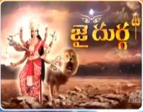 Jai Durga Telugu Daily Serial E30 – 17th Dec