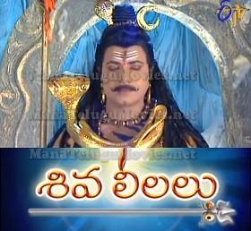 Shiva Leelalu Devotional Serial – E 69 – 11th April