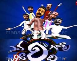 Evari Gola Varidi : Satire on A.P parties election campaign – 20th Apr