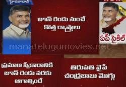 Chandrababu Naidu To Take Oath as CM in Tirupati ?