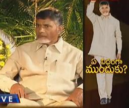 Chandrababu Naidu Exclusive Interview on his Victory