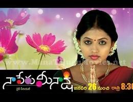 Naa Peru Meenakshi Telugu Serial – E1 – 26th Jan