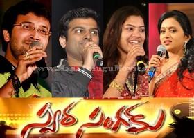Swara Sangam – Special Music Show E14 – 31st May