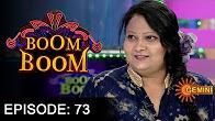 Boom Boom –   Geeta Singh – E 73 – 4th  Sep